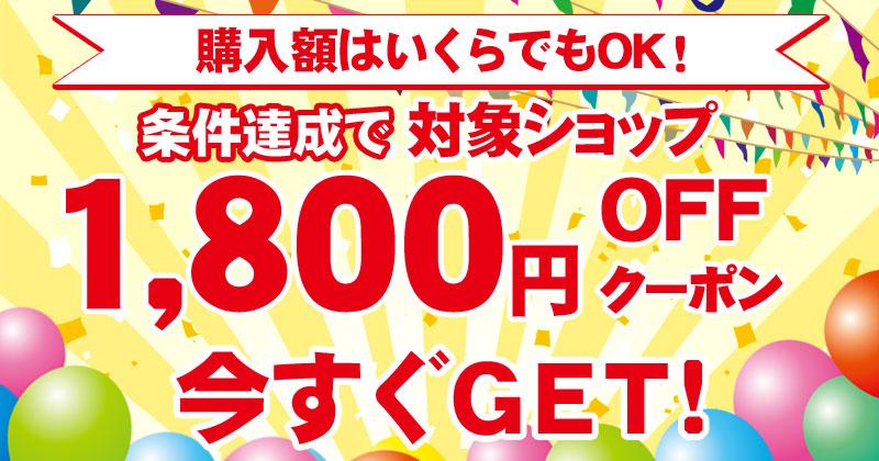 1800円クーポン