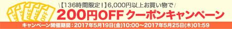 2017年5月19日(金)10:00〜2017年5月25日(木)01:59 6,000円以上お買い物で200円OFFクーポンキャンペーン