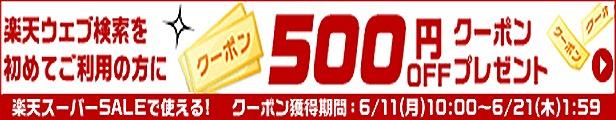 はじめて検索500円クーポン