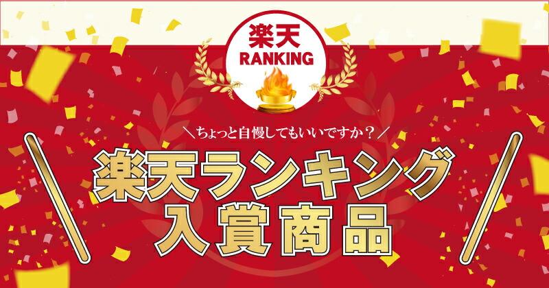 ★楽天ランキング入賞商品