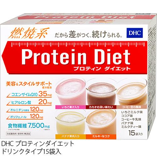 DHCプロティンダイエット ドリンクタイプ15袋入(5味×各3袋)