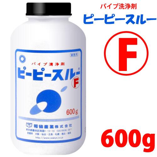 ピーピースルーF 600g 業務用排水管洗浄剤