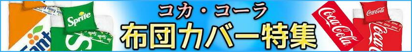 コカ・コーラ関連布団カバー