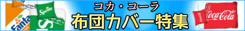 世界の人気映画・動画関連布団カバー