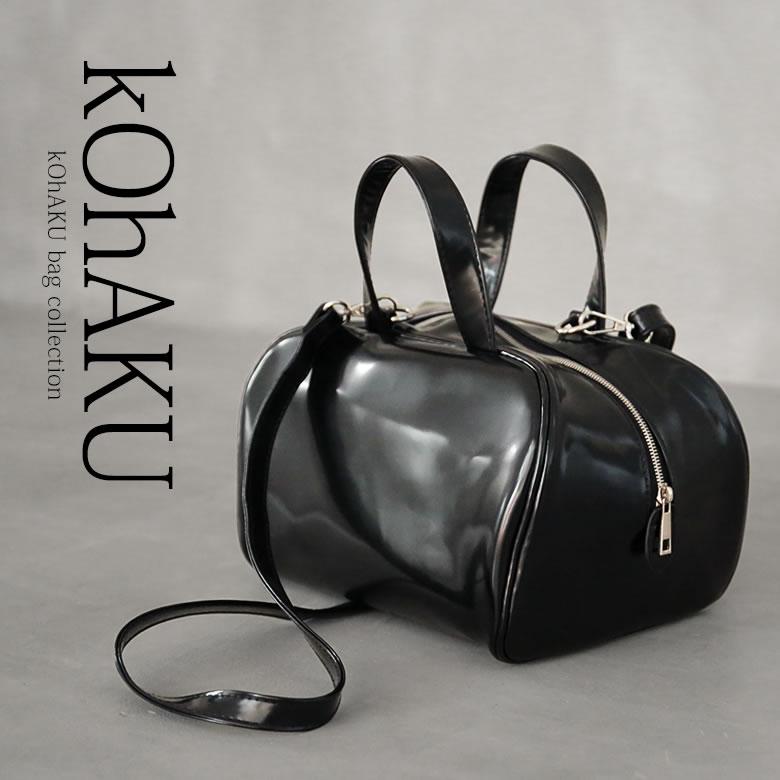 kOhAKUモードフォルムデザインバッグ