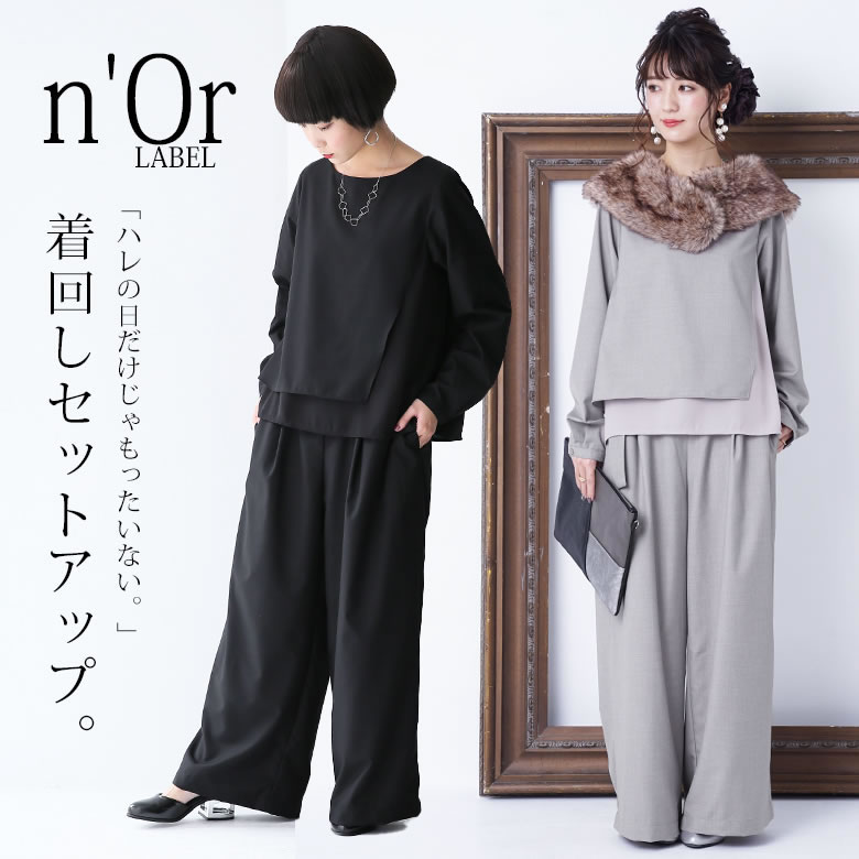 n'Orシフォンドッキングセットアップ