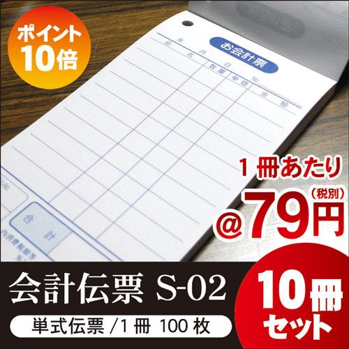 会計伝票S-02 10冊セット