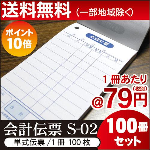 会計伝票S-02 100冊セット