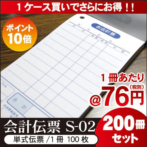 会計伝票S-02 200冊セット