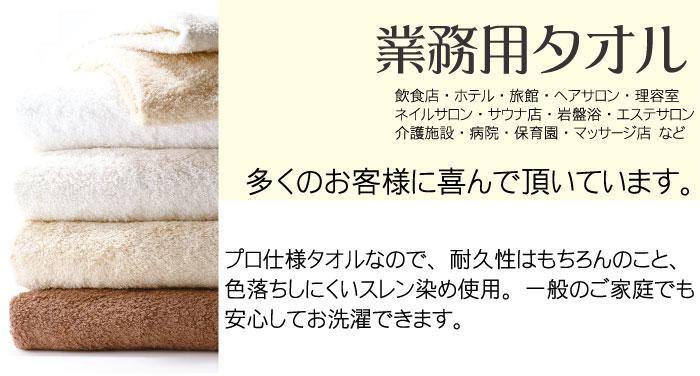 業務用タオル(おしぼり)