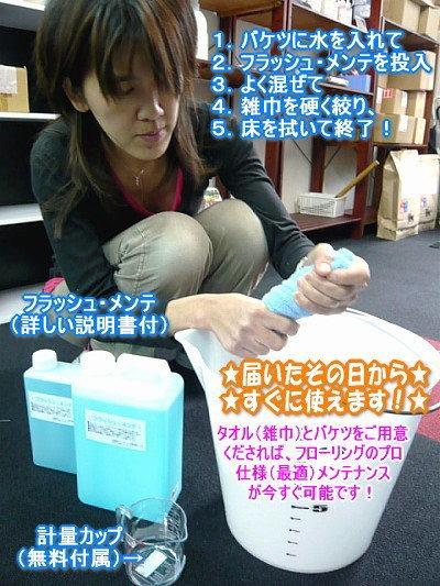 フローリングの水拭き・洗剤拭き・ワックス皮膜強化はこのフラッシュ・メンテ1本でOKです!