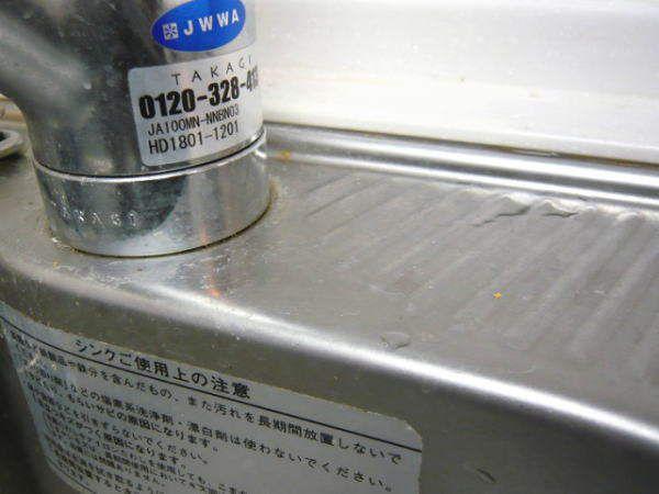 水周りの水垢・水滴跡掃除用 酸性クレンザー