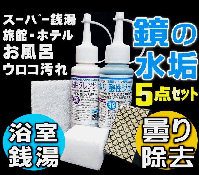水垢落とし 水垢除去 水垢取りにお勧めの洗剤クリーナー 人気ランキング上位のお掃除グッズです!
