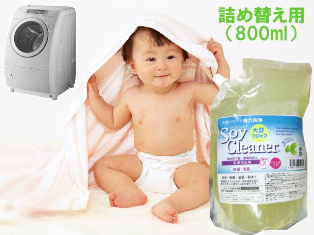 【アトピー・アレルギーも安心、ベビー服洗濯に♪】天然大豆洗剤ソイクリーナー・洗濯用