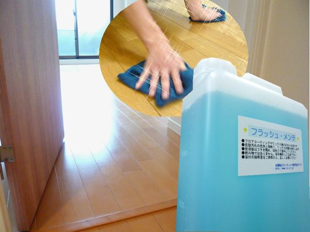 【フローリングの皮脂汚れ除去・再汚染防止に】床面美観維持剤「フラッシュ・メンテ1L」