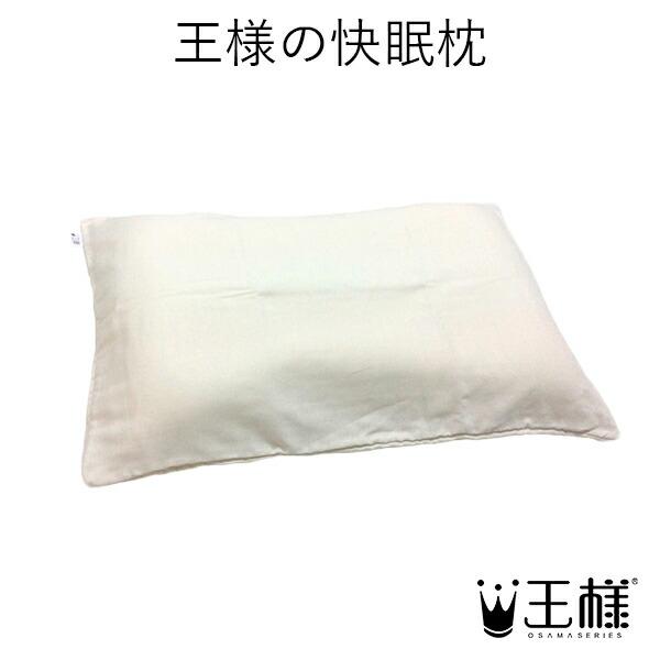 王様の快眠枕(専用枕カバー付)