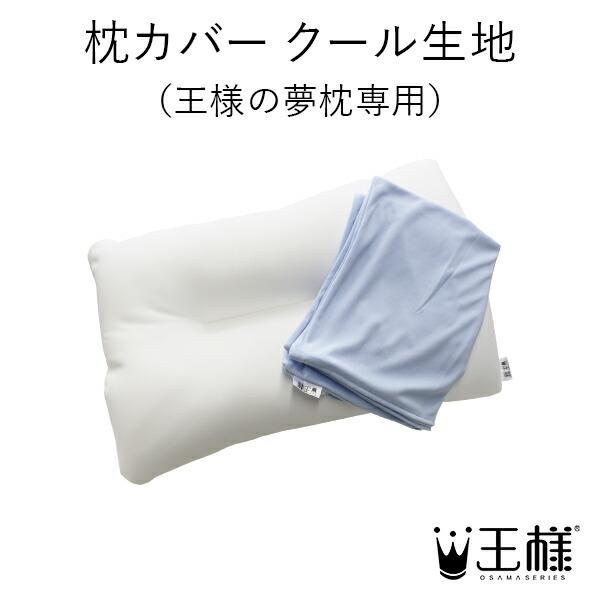 枕カバー クール生地 (王様の夢枕専用)