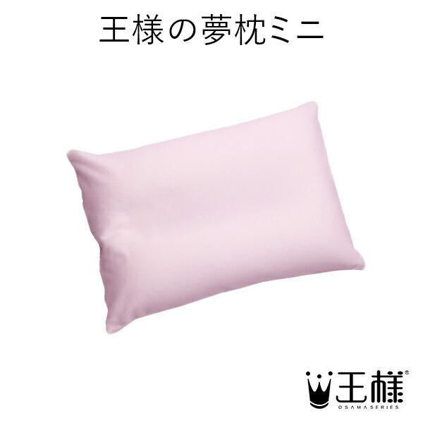 王様の夢枕ミニ(専用枕カバー付)