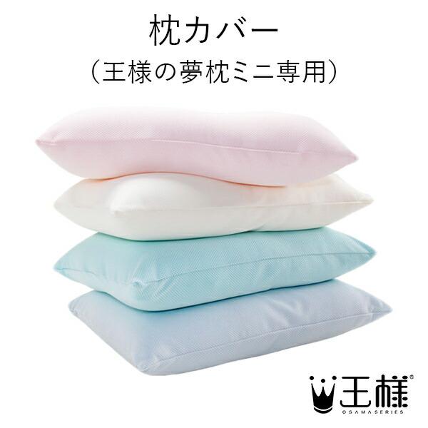 枕カバー(王様の夢枕ミニ専用)