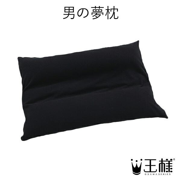 男の夢枕(専用枕カバー付)