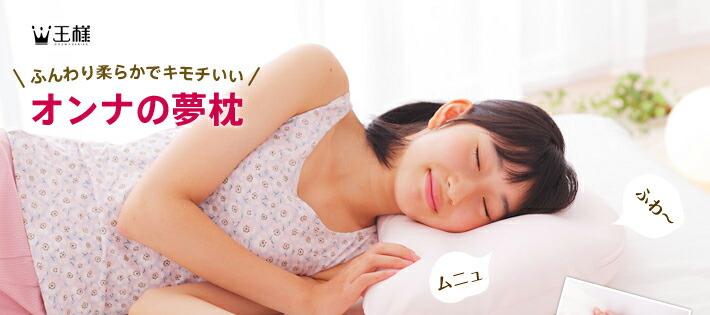 ふんわり柔らかでキモチいいオンナの夢枕