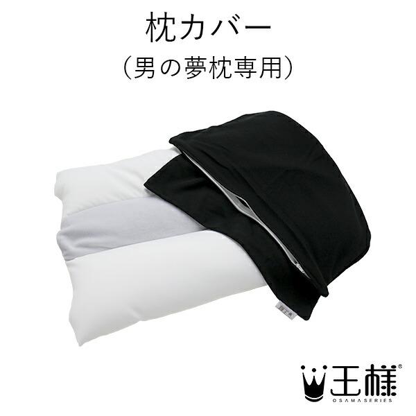 枕カバー(男の夢枕専用)
