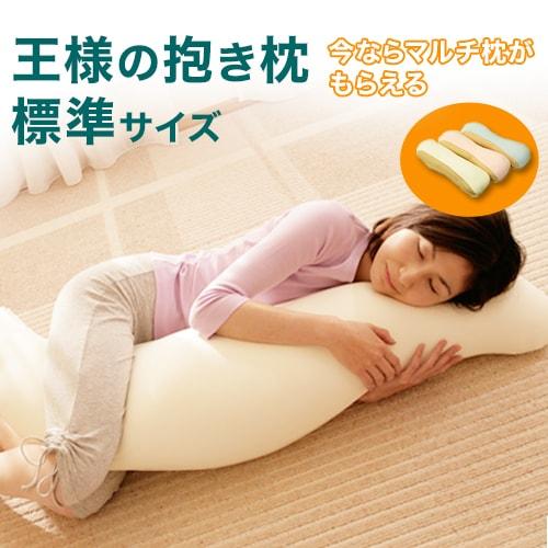 王様の抱き枕 Mサイズ