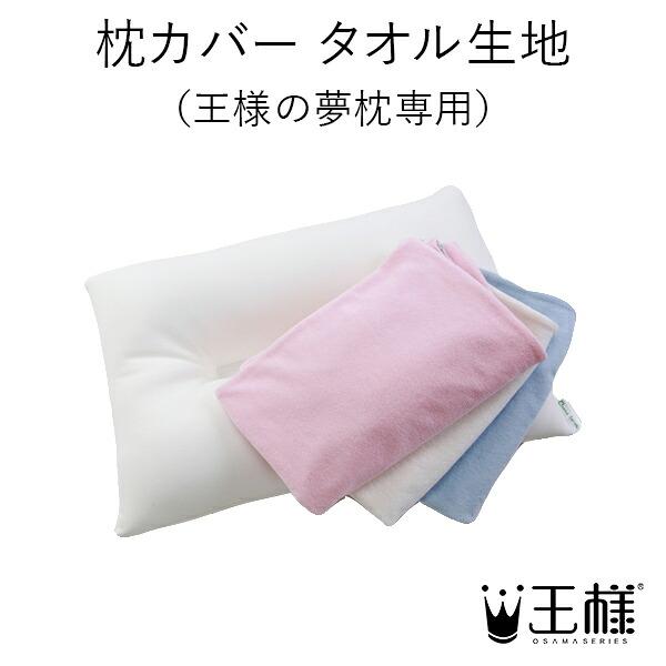 枕カバー タオル生地 (王様の夢枕専用)