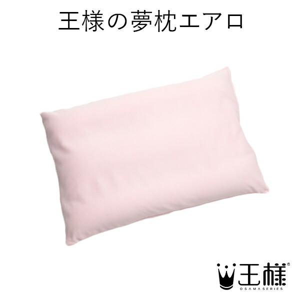 王様の夢枕エアロ(専用枕カバー付)
