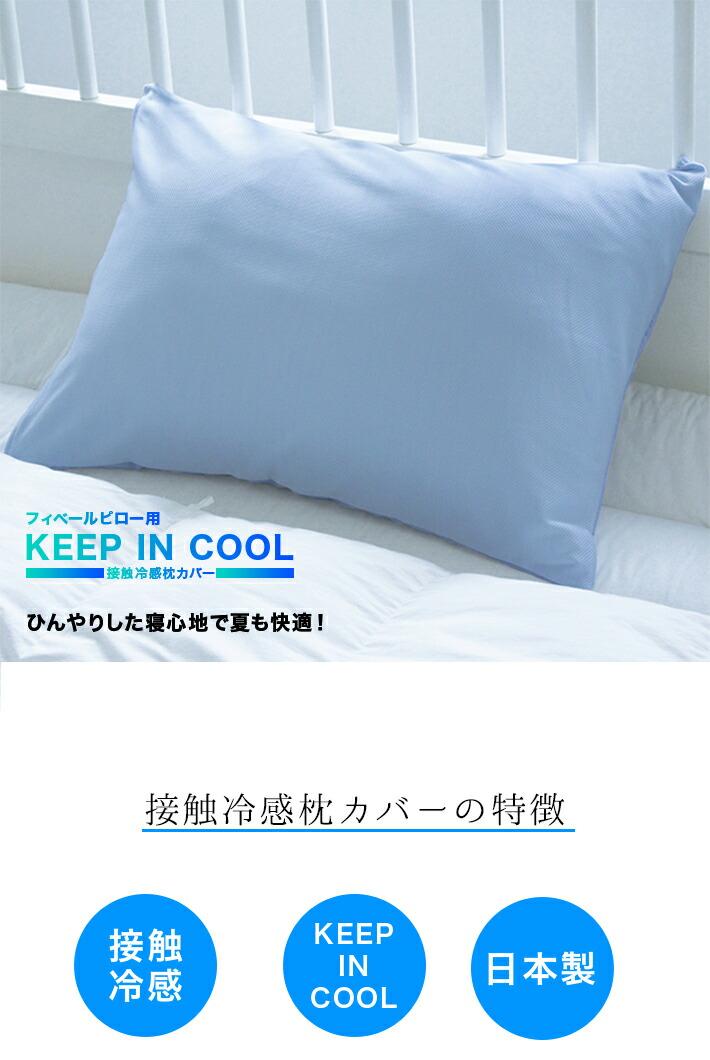 Danfill フィベールピロー用 接触冷感枕カバー KEEP IN COOL 45×65cm