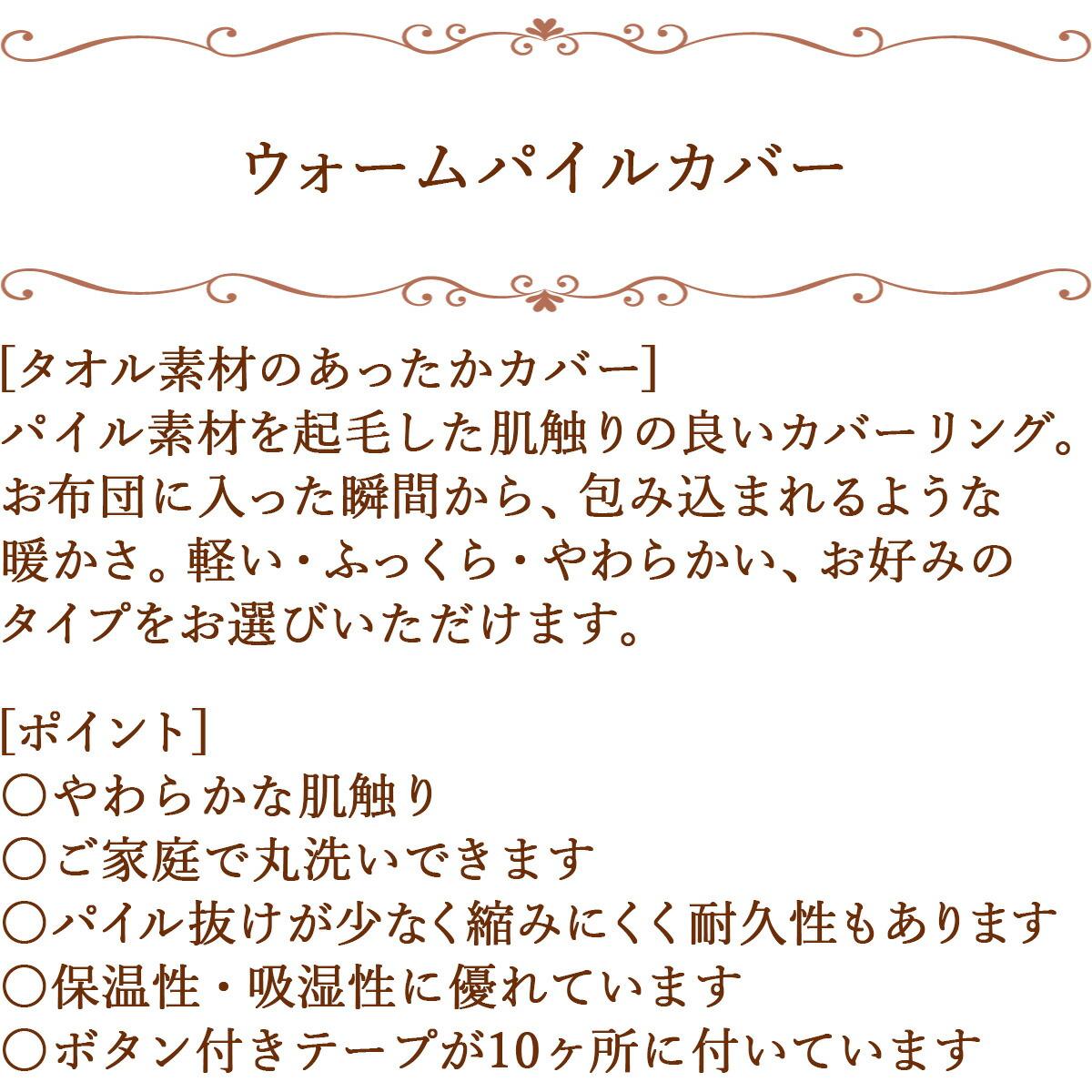 ウォームパイルカバー(メイ・ダブル)LP