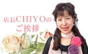 店長CHIYOのご挨拶