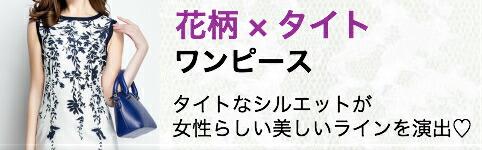 """""""花柄タイト"""""""