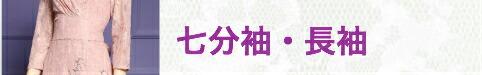 """""""七分袖・長袖"""