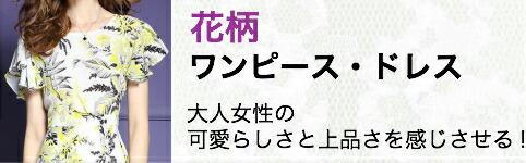 """""""花柄ドレス"""