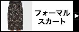 """""""スカート"""