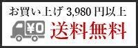 3980円以上で送料無料