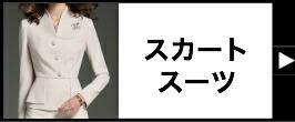 """""""スカートスーツ"""