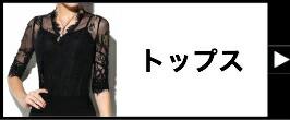 """""""トップス"""