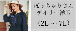 """""""ぽっちゃりさん洋服"""
