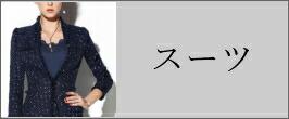 """""""スーツ"""""""