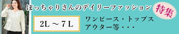 """""""ぽっちゃりさん洋服特集"""
