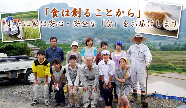 農薬・化学肥料に頼らず農産物を生産、加工販売 九州宮崎県高千穂町 おたに家