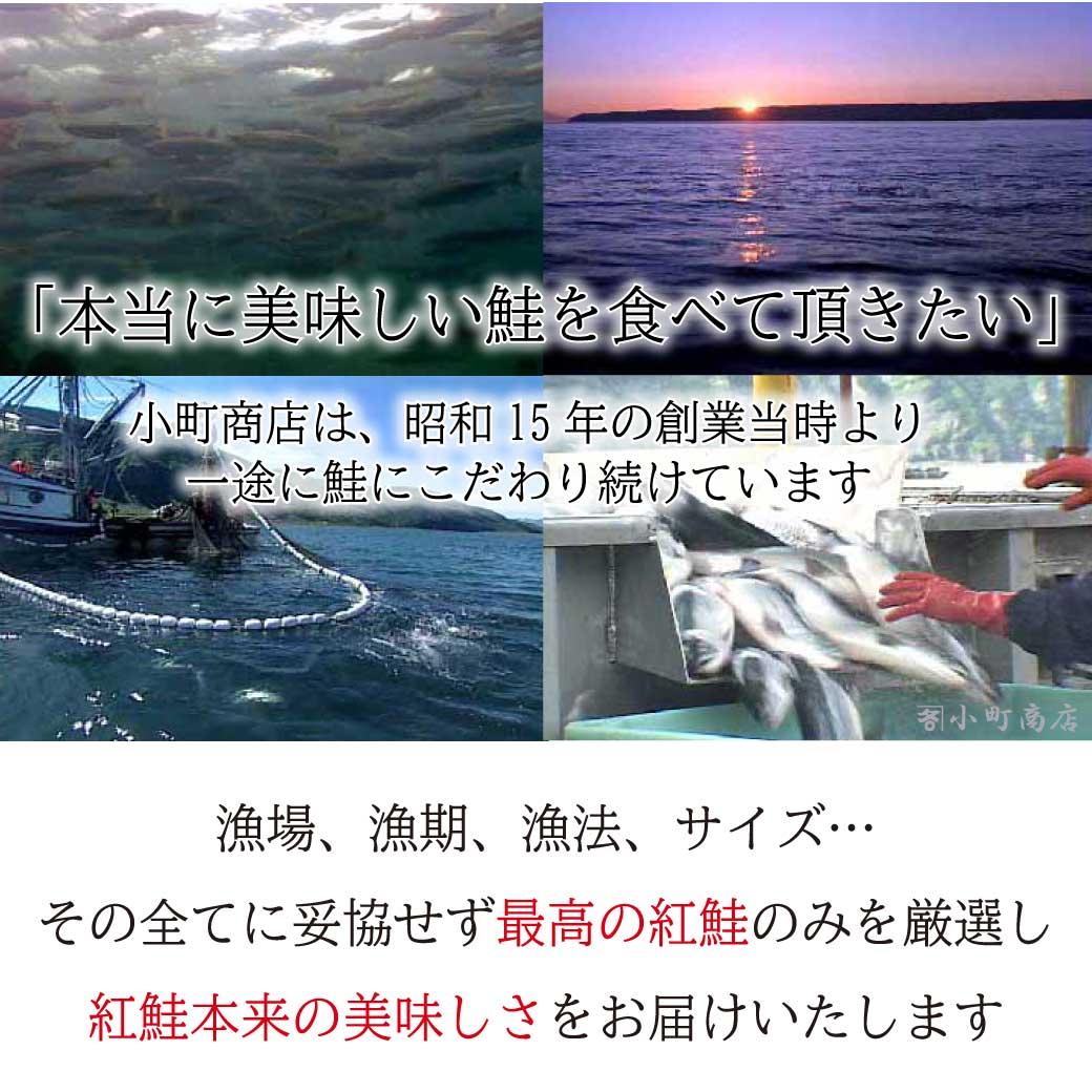 本当に美味しい鮭を食べていただきたい 北海道 小樽 海産物専門店 小町商店は、昭和15年創業 当時より 一途にサケにこだわり続けています。