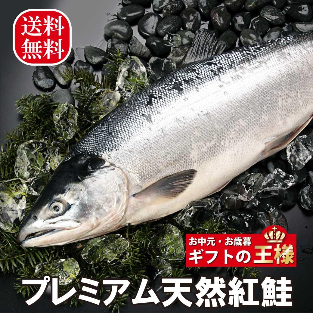 11年楽天市場で一番売れた天然紅鮭 世界で0.2%しか獲れない 築地百貨店でも入手出来ない お歳暮 お中元 の王様 【送料無料】プレミアム天然紅鮭