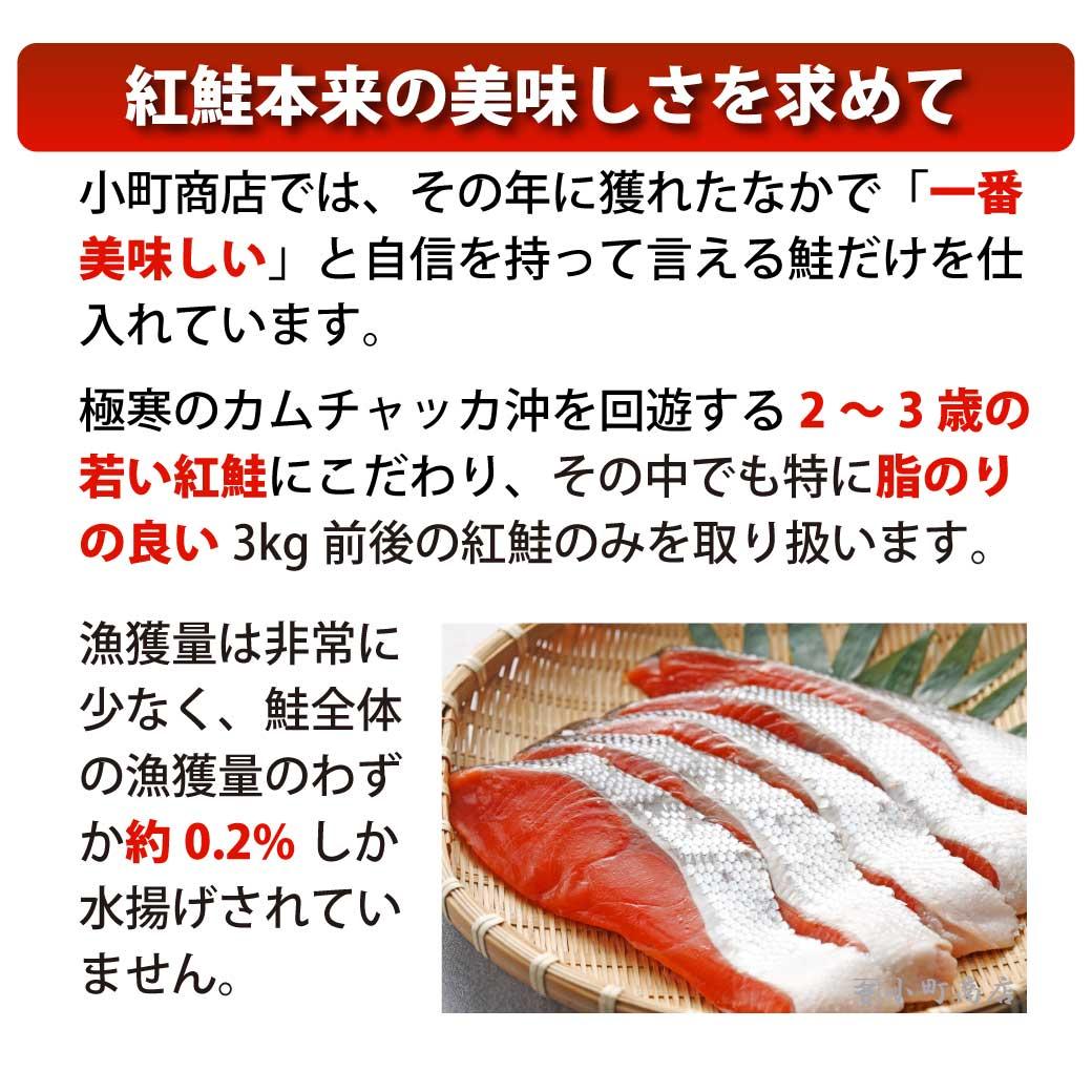 天然 鮭 本来の美味しさを求めて