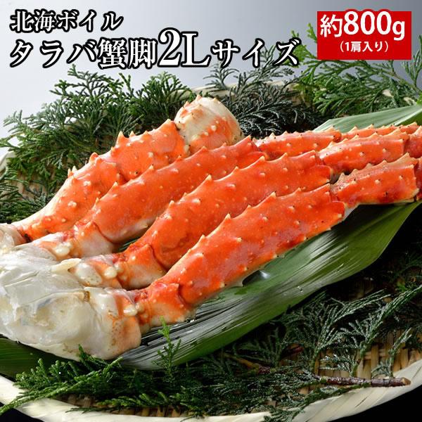 北海ボイルタラバ蟹脚Lサイズ 約800g