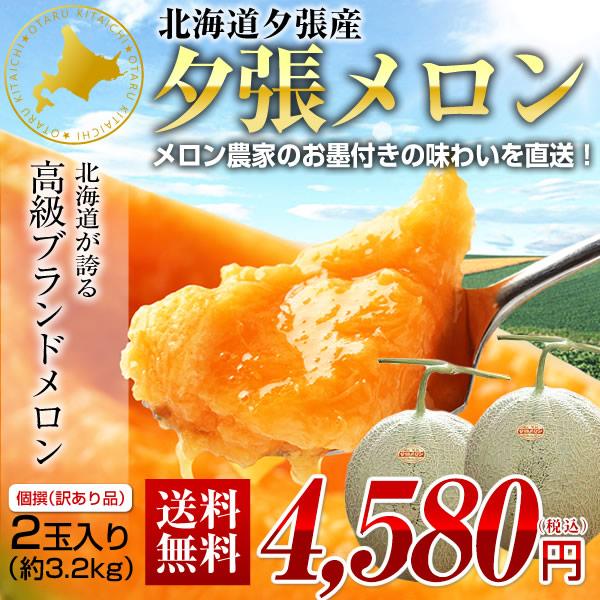 訳あり個撰夕張メロン2玉(約3.2kg)