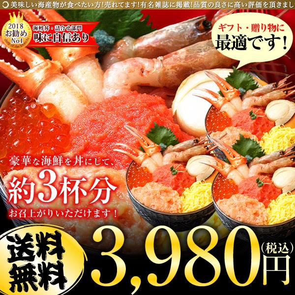 プレミアム海鮮丼セット