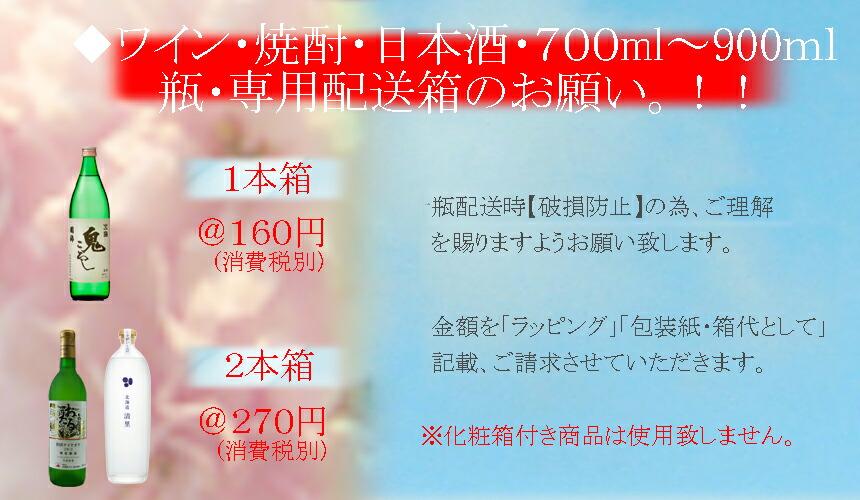 700ml〜900ml瓶専用配送箱のお願い